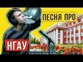 Песня про НГАУ (Аграрный Университет) Новосибирск