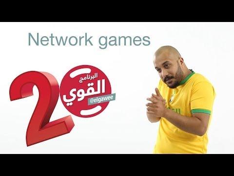 شاهد برنامج القوي الموسم الثاني حلقة الالعاب الالكترونية