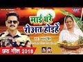 Pawan Singh #2018 का पहला सबसे बड़ा #छठ गीत - Mai Rowat Hoihe - Bhojpuri Chhath Geet 2018 new