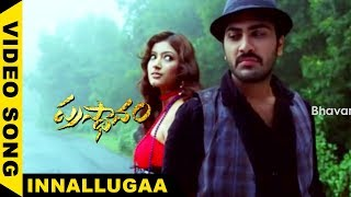 Innallugaa Video Song - Prasthanam
