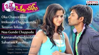 Oke Okka Chance | Telugu Movie Full Songs | Jukebox