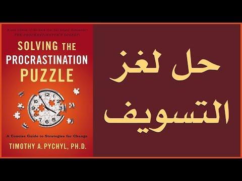 علي وكتاب - حل لغز التسويف Solving The Procrastination Puzzle