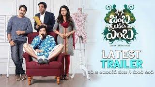 Jamba Lakidi Pamba latest trailer | Srinivas Reddy | Siddhi Idnani | Gopi Sundar | Daily Culture