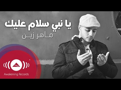 Maher Zain - Ya Nabi Salam Alayka (Arabic) | Vocals Only Version