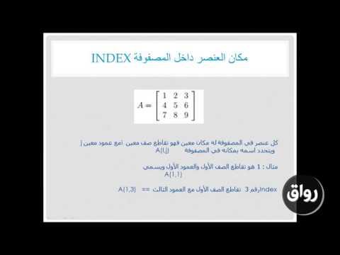 أساسيات برنامج الماتلاب _ المحاضرة الثانية ـ 1-5