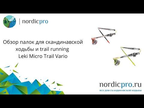 Leki Micro Trail Vario 100-120 cm / Палки для скандинавской ходьбы