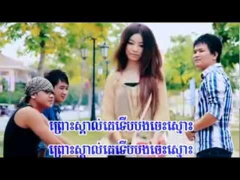 [Sunday VCD Vol 113] (Part1) Keo Veasna - Jong Verl Rok Songsa Jas Khmer MV 2012