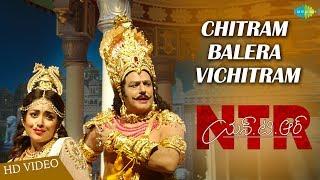 Chitram Balare | Video | N.T.R. Kathanayakudu