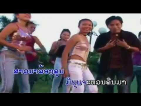 ເພງລາວ เพลงลาว Lao song - ລາສາວທົ່ງ - Lah Sao Thong