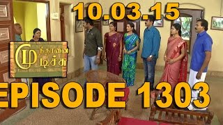 Mundhanai Mudichu 10-03-2015 Suntv Serial | Watch Sun Tv Mundhanai Mudichu Serial March 10, 2015