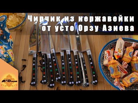 """Узбекский нож пчак """"Чирчик"""" с рукоятью из оргстекла - черный без бринча, углеродка"""