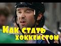 Как стать хоккеистом.