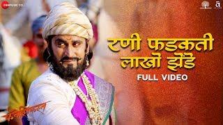 Rani Phadakti Lakho Zende - Full Video  Fatteshikast  Chinmay M & Mrinal K  Ajay P & Ashutosh M