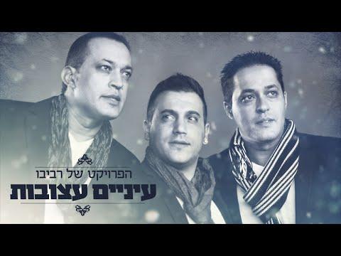 הפרויקט של רביבו - עיניים עצובות | The Revivo Project - Eynaim Atzuvot