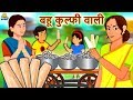 बहू कुल्फी वाली - Hindi Kahaniya   Bedtime Moral Stories   Hindi Fairy Tales   Koo Koo TV Hindi