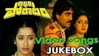 Aakhari Poratam Video Songs Jukebox