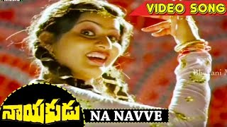 Na Navve Video Song - Nayakudu