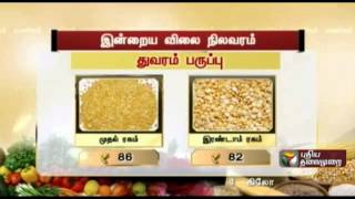 Stock Market Update 16-01-2015 Thanthitv Show | Watch Thanthi Tv Stock Market Update Show January 16, 2015