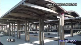 施設紹介「近鉄鈴鹿市駅周辺自転車駐車場」【2017年2月16日〜28日】