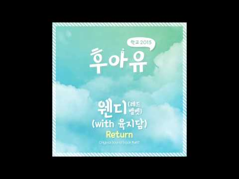 Return (Feat. Yook Ji Dam) [OST. School 2015]