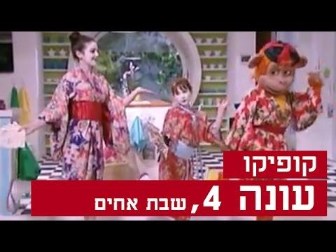 קופיקו עונה 4, פרק  6 - שבת אחים
