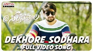 Dekhore Sodhara Full Video Song || @Nartanasala