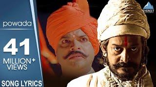 Shivaji Maharaj Powada with Lyrics - Me Shivajiraje Bhosale Boltoy  Marathi Song  Mahesh Manjrekar