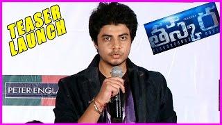 Taskara / Thaskara Teaser Launch  - Kireeti, Sampath Raju (HD)