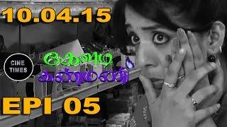 Keladi Kanmani 10-04-2015 Suntv Serial   Watch Sun Tv Keladi Kanmani Serial April 10, 2015