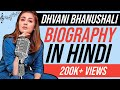 Dhvani Bhanushali Biography In Hindi | Success Story | Bollywood Singer | Rk Biography