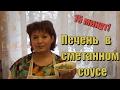 Нежная Печень, в сметанном соусе, за 15 минут