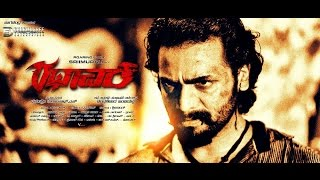Rathaavara Trailer