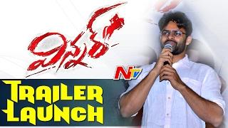 Winner Trailer Launch || Sai Dharam Tej || Rakul Preet Singh || NTV