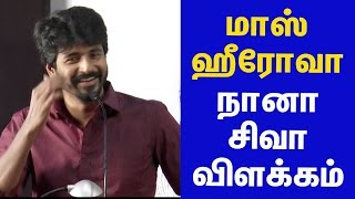 Sivakarthikeyan Speech About His Mass Hero Title Kollywood News 24-10-2016 online Sivakarthikeyan Speech About His Mass Hero Title Red Pix TV Kollywood News