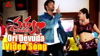 Ori Devuda Video Song || Satyam
