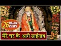 Mere Gharke Aage Sainath Tera Mandir Banjaye - Saibaba, Hindi Devotional Song