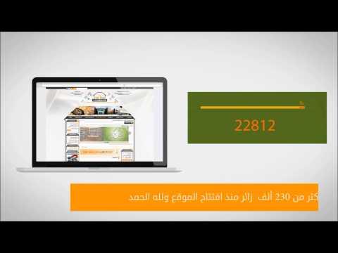 الفيديو التعريفي بالخدمات الإلكترونية لموقع مركز معاهد للاستشارت