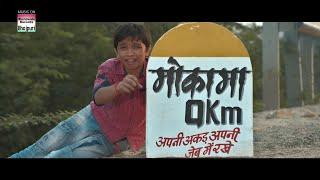 MOKAMA 0 KM  Dinesh Lal Yadav (Nirahua),Aamrapali Dubey, Anjana Singh  BHOJPURI FULL HD MOVIE 2018