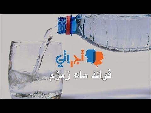 فيديو.. فوائد ماء زمزم.. تجربتي