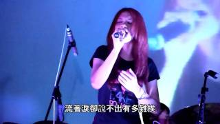 利得彙 - 再見太難 (Live in Hong Kong)