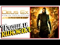 Deus Ex: Human Revolution - ПЛАЩ И КИНЖАЛ! #10