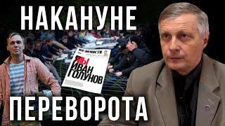 Кто и зачем арестовывал Голунова? Валерий Пякин (13.06.2019 10:09)