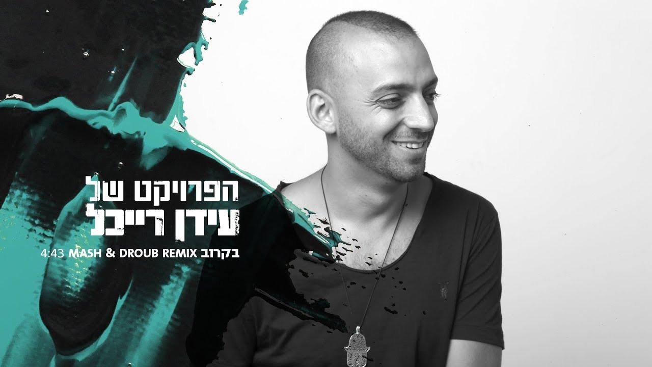 The Idan Raichel project - Be'Karov - Soon (Mash & Droub Remix) - הפרויקט של עידן רייכל