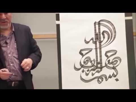 التقاليد الصينية فى الخط العربى الإسلامى جزء2