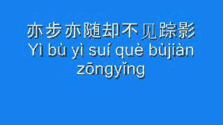言承旭 - 我是真的真的很愛你 (Jerry Yan - I really really love you) Pinyin