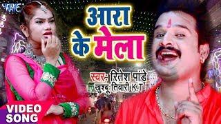 Ritesh Pandey का नया देवी गीत 2019 - Ara Ke Mela - Nimiya Ke Gachhiya - Bhojpuri Devi Geet