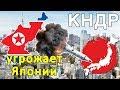 Северная Корея угрожает Японии. Как японцы реагируют на действия КНДР