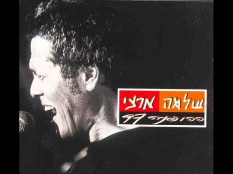 שלמה ארצי - ירח (ההופעה 97)