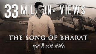 Bharat Ane Nenu (The Song Of Bharat) Lyrical Song