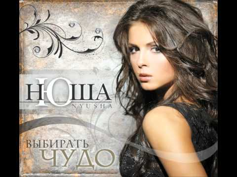 Nyusha - Vishe (Ural DJs Dance Mix)